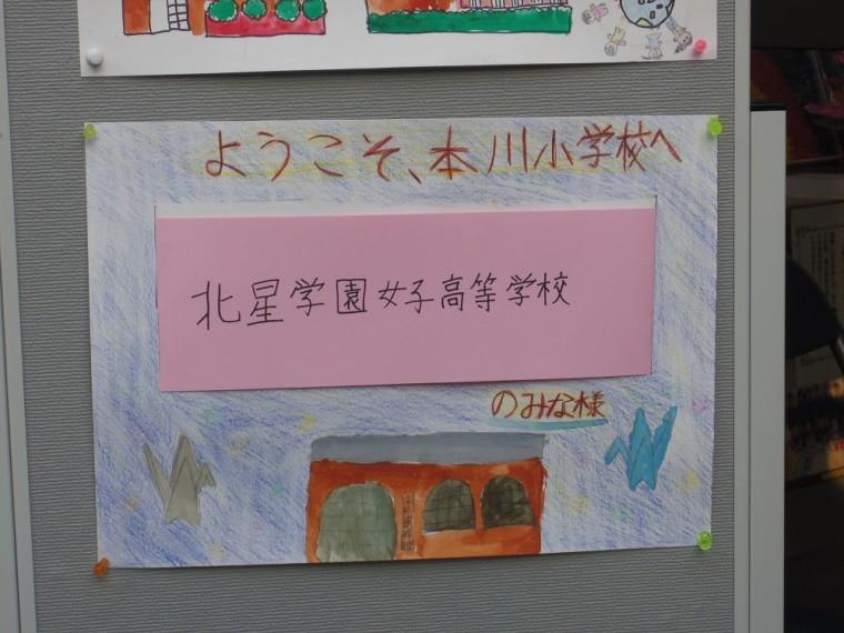 本川小学校②