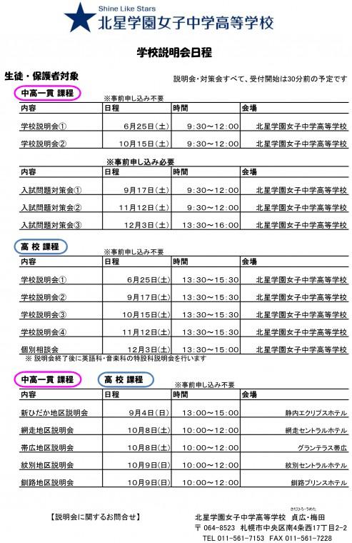 2016説明会日程_JPEG