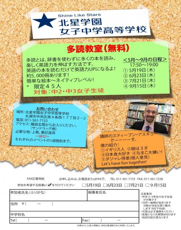 多読_中学生向き_JPEG