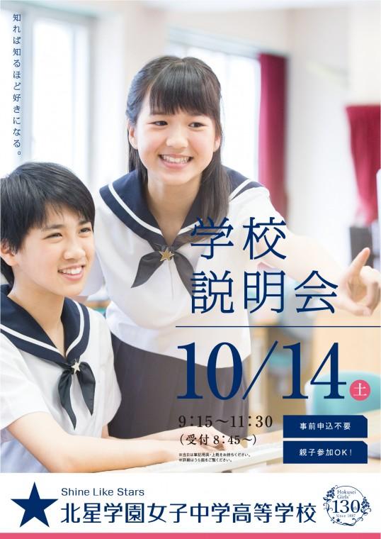 1014_ikkan_A4_omote