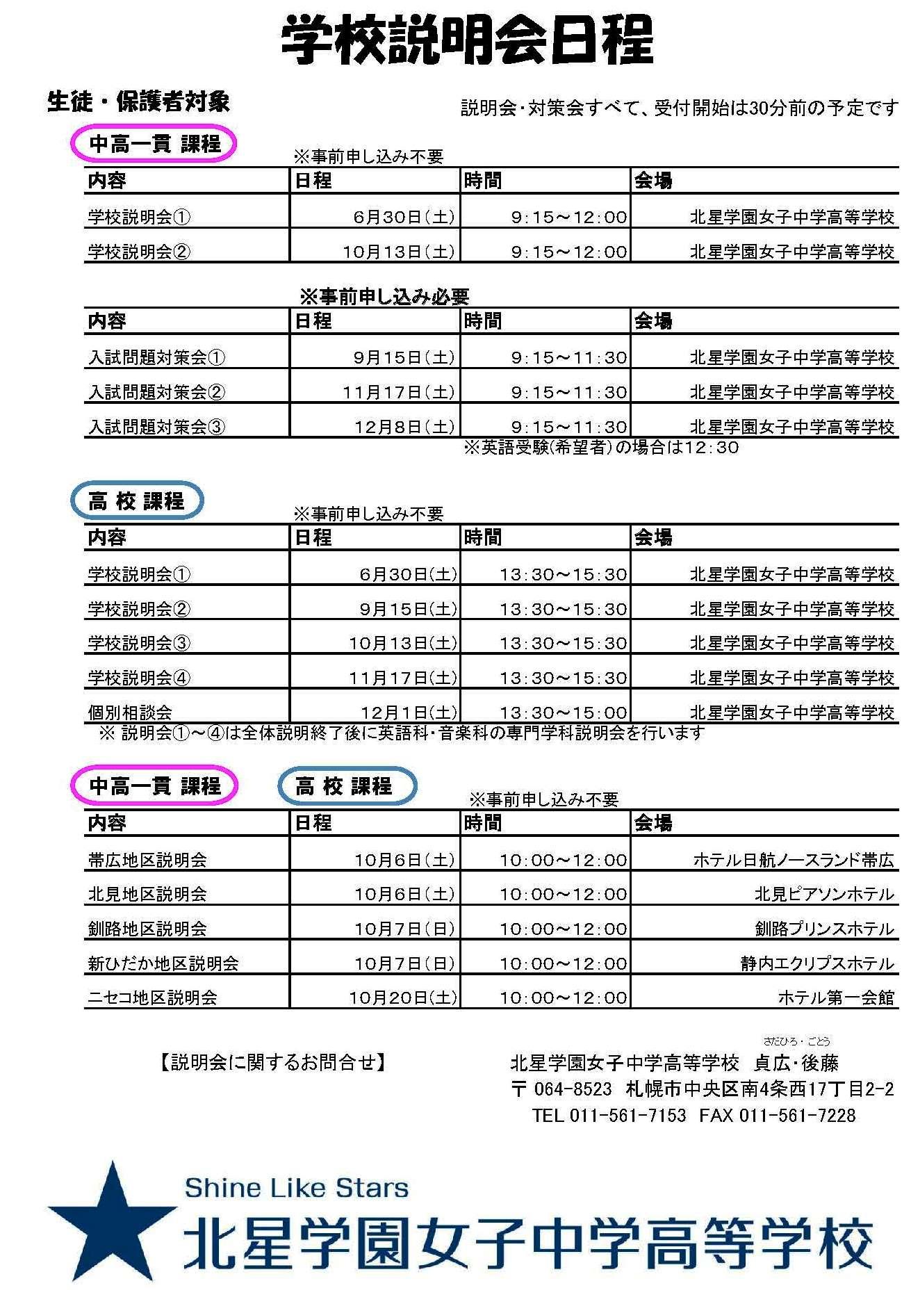 2018北星学園女子説明会日程_HP用