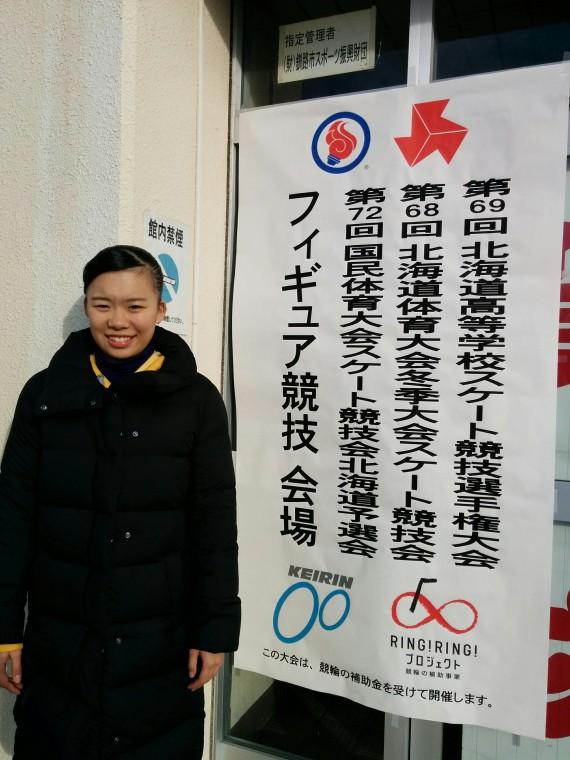 2016フィギュア競技 全道 写真①