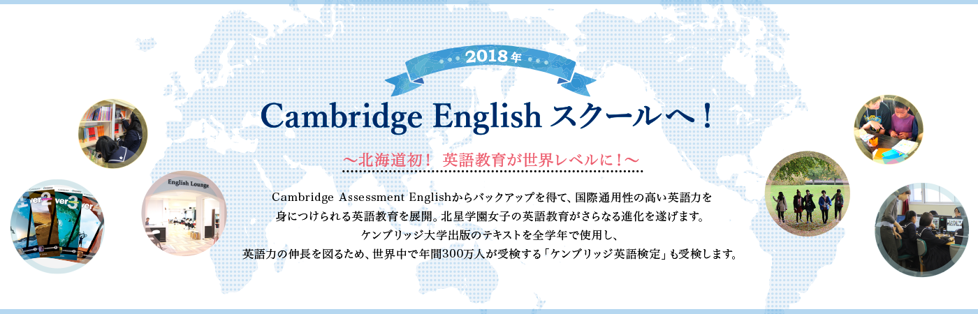 Cambridge English スクールへ!