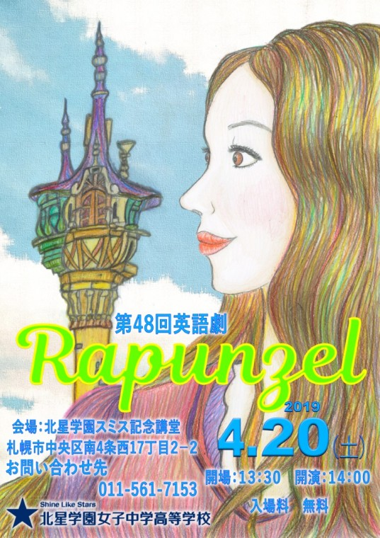 Rapunzel Poster (Large)