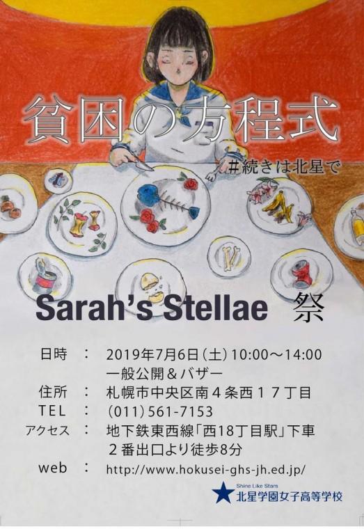 学祭ポスターhokusei19 (2)