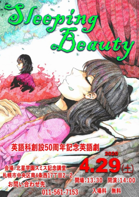 Sleeping Beauty Poster (Medium)