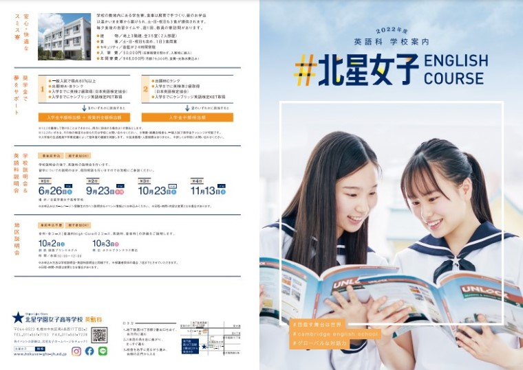 2022年度 英語科パンフレット